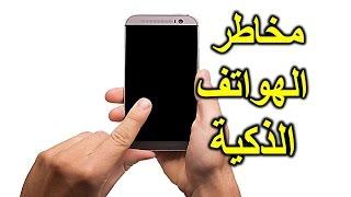 أخطر 8 مشاكل للهواتف الذكية سامسونج جالاكسي الأيفون نوكياعلى الإنسان | How Smartphones Affect ...