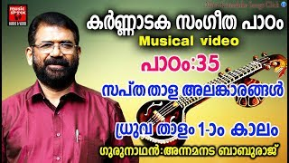 Karnataka Sangeetha Paadam 35 # Karnataka Sangeetham Malayalam 2018 # C4lassical Music For Studying