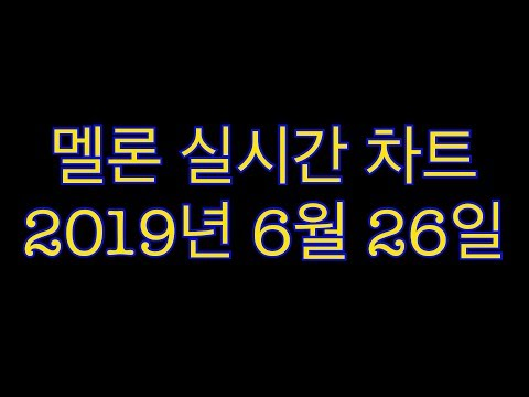 [멜론 실시간 차트] 2019년 6월 26일_가사포함_광고 제거 방법
