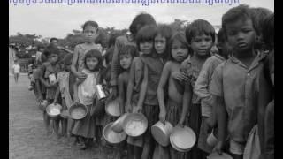 Khmer Rouge Song សូមកូនៗចងចាំប្រពៃណីរស់នៅបដិវឌ្ឍន៍របស់យើងជារៀងរហូត