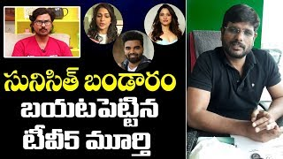 TV5 Murthy reveals Sacrificing star Sunisith's real charac..