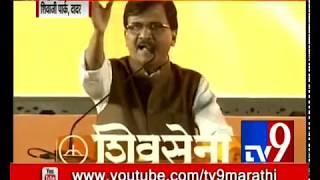 शिवसेना दसरा मेळावा 2018 Sanjay Raut Speech LIVE   पुढचा मुख्यमंत्री शिवसेनेचाच होणार-TV9