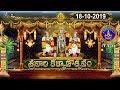 శ్రీవారి కళ్యాణోత్సవం| Srivari Kalyanotsavam |18-10-19 | SVBC TTD
