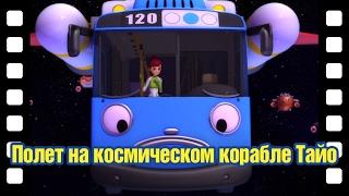 📽Полет на космическом корабле Тайо l Тематический театр Тайо #1 l Приключения Тайо