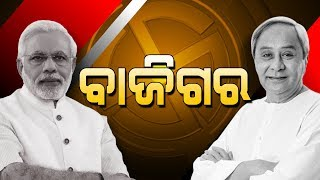Special Report: Naveen Patnaik Set To Return As Odisha CM For Fifth Time