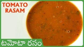 Rasam Recipe In Telugu | టమాట రసం  | Authentic South Indian Rasam