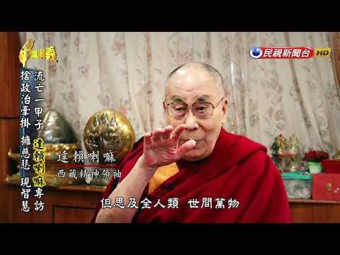 【台灣演義】專訪西藏精神領袖 達賴喇嘛 2019.02.17  | Taiwan History