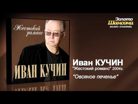 Иван Кучин - Овсяное печенье (Audio)