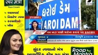 Superfast News - Gujarat @ 9 AM