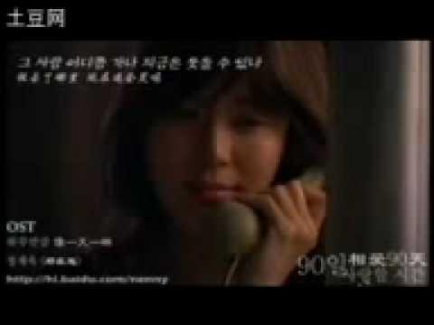 像一天一样[相爱90天]MV(带中韩双语歌词字幕)
