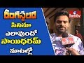 Sai Dharam Tej Opinion on Rangasthalam