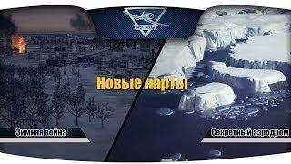 Новые карты: Зимняя война, Секретный аэродром