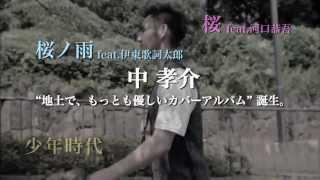 中孝介feat.高橋愛「雨の降らない星では愛せないだろう?」