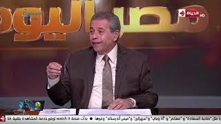 مصر اليوم - توفيق عكاشة | 21 نوفمبر 2019 - الحلقة الكاملة ...