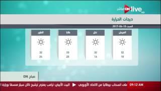 صباح ON: حالة الطقس اليوم في مصر 10 يونيو 2017 وتوقعات درجات ...