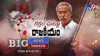 Big News Big Debate : Politics on YS Vivekananda Reddy death - RajinikanthTV9 - YouTube