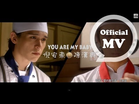 倪安東 + 陳漢典 [You Are My Baby] Official MV (【愛的麵包魂】電影主題曲)