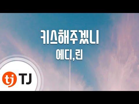 [TJ노래방] 키스해주겠니 - 에디,린 / TJ Karaoke