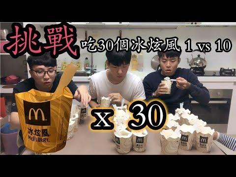 【挑戰】吃30個冰炫風?吃得完?