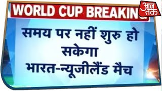 India vs New Zealand Live CWC 2019: नॉटिंघम में जारी बारिश का खेल, टॉस में हुई देरी