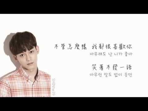 [中字歌詞] Chen첸 - 最棒的幸運 Best Luck (최고의 행운) (韓中字幕)