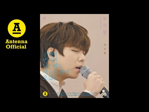 정승환 '눈사람' LIVE|Jung Seung Hwan 'The Snowman'