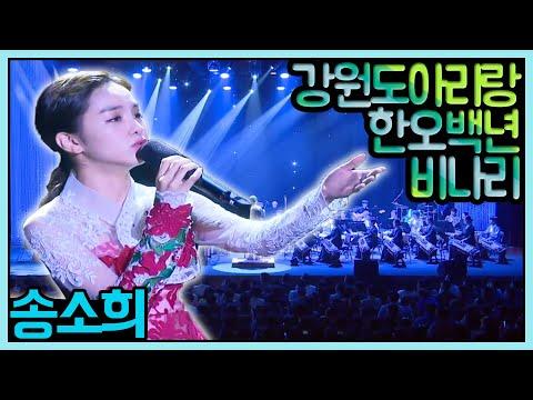 [KBS국악관현악단 초청 연주회] 송소희 - 비나리, 한오백년, 강원도아리랑 (2017.08.10,목)