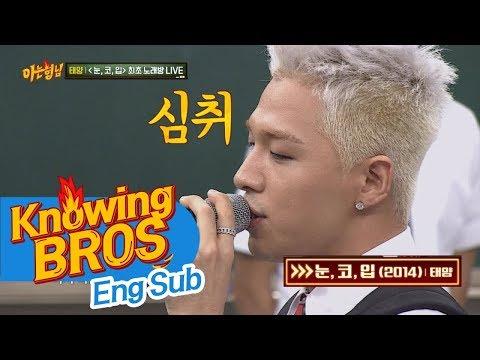 [노래방 Live] 음색 깡패 태양(TAEYANG) '눈,코,입'♬ 귀 호강 타임! 아는 형님(Knowing bros) 90회