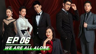 【FULL】We Are All Alone EP06 | 怪你过分美丽 | iQIYI