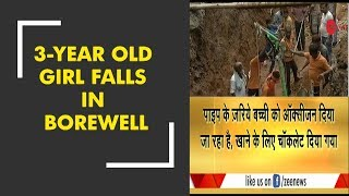 3-year-old girl falls in borewell in Bihar's Munger, rescue ops underway