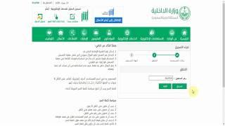 نظام أبشر خطوات التسجيل في موقع وزارة الداخلية تسجيل جديد ...