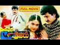 Priyamaina Sreevaru || Full Telugu Movie || Suman, Aamani || Full HD