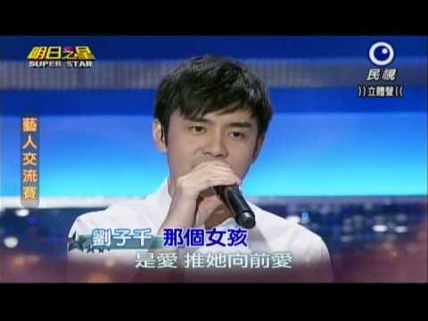 明日之星0921日#254藝人交流賽-劉子千演唱那個女孩