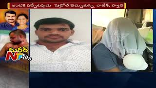 Sudhakar Reddy's murder case: Swathi's lover Rajesh speaks..
