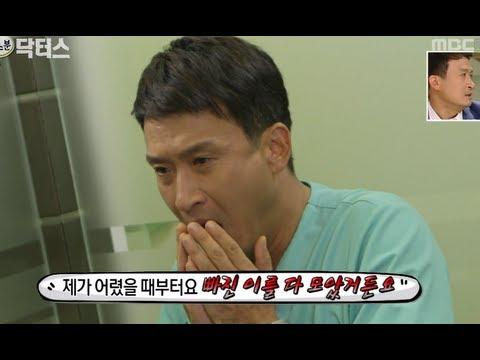 닥터스 #15 - 별의별 치과 환자들 20130905