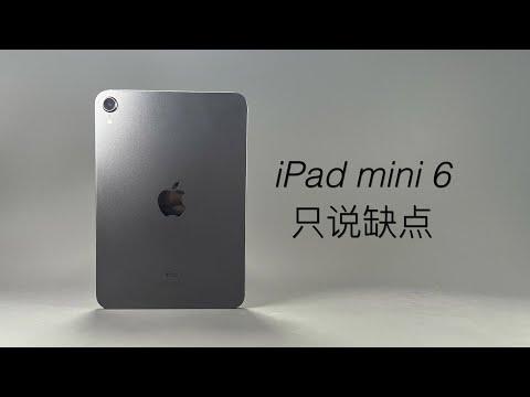 「阿岳」最佳游戏平板?iPad mini6只说缺点