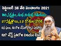 Daily Rasiphalalu Telugu 3rd September 2021 | Daily Panchangam By Dr Jandhyala Sastry | Horoscope