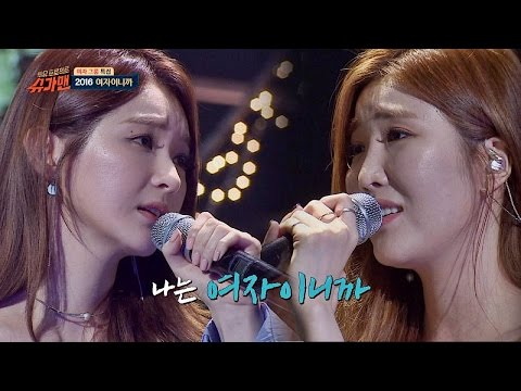 애절함 한 스푼 추가요~ 다비치 '2016 여자이니까' ♪ (feat. 산다라) 슈가맨 36회