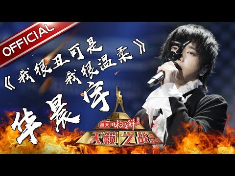 【单曲纯享】华晨宇《我很丑可是我很温柔》—《天籁之战2》第5期【东方卫视官方高清】