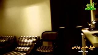 الآن يمكنك الحجز في فندق هاني بارس في مشهد - العلوي للسفر والسياحة