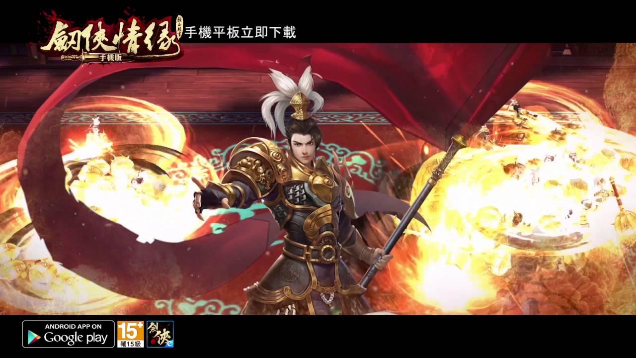 暢玩 劍俠情緣手機版 PC版 2