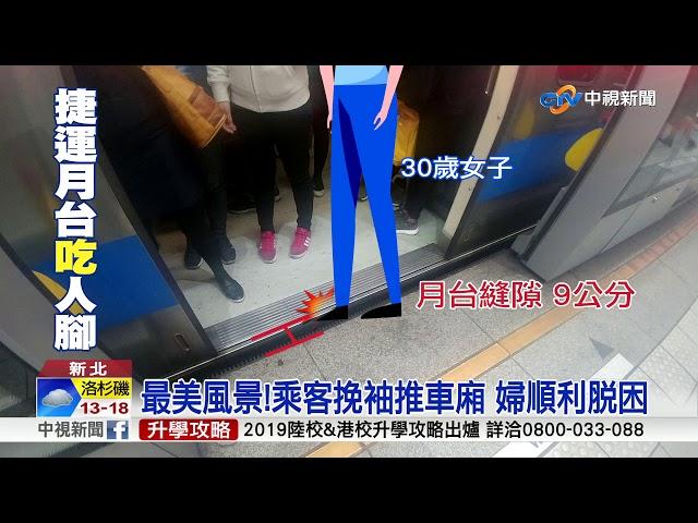 """滑手機踩進9cm月台縫 北捷廣播""""推車""""救人"""