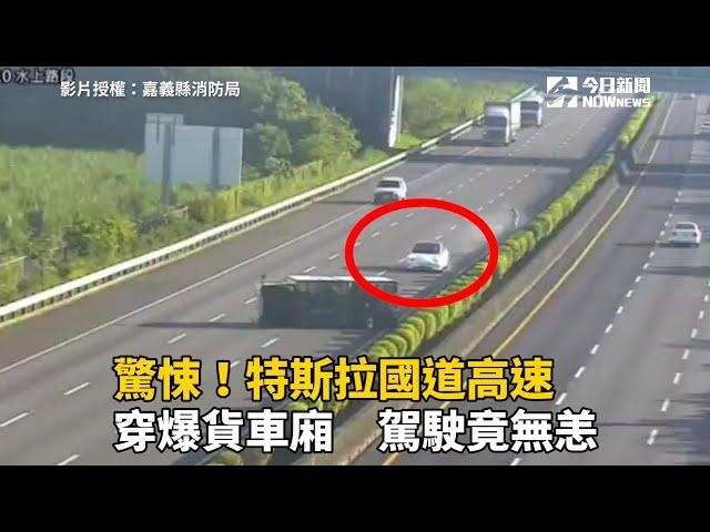 影/驚悚!特斯拉國道高速穿爆貨車廂 駕駛竟無恙