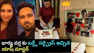 Yashwanth master surprise birthday wishes to his wife Vars..