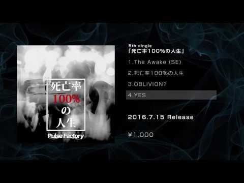 Pulse Factory - 5th single「死亡率100%の人生」+ DVDトレーラー