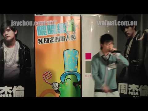 周杰倫歌曲挑戰賽初賽E組:Eric(廖旻昊) - 爺爺泡的茶