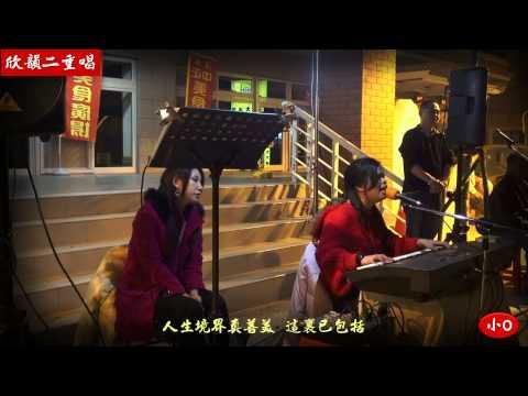 2013年10月26日欣韻二重唱~張玉霞~小城故事(中正美食廣場)