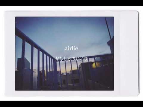 airlie「かなしみのかわり」(lyric video)