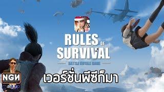 RULES OF SURVIVAL เกมมือถือแนว PUBG ลง PC แล้วจ้า !!