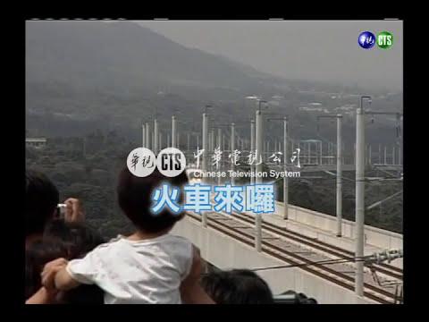 【歷史上的今天】2007.01.05_台灣高鐵通車 創多項世界紀錄